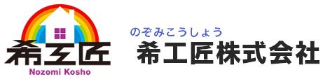 希工匠 株式会社 公式ホームページ | リフォーム 建築・塗装・設備工事・エクステリア | 大阪で塗装工事・お部屋の改装・エクステリアなどのリフォームのことならお任せ下さい 小さな事でも喜んで承ります